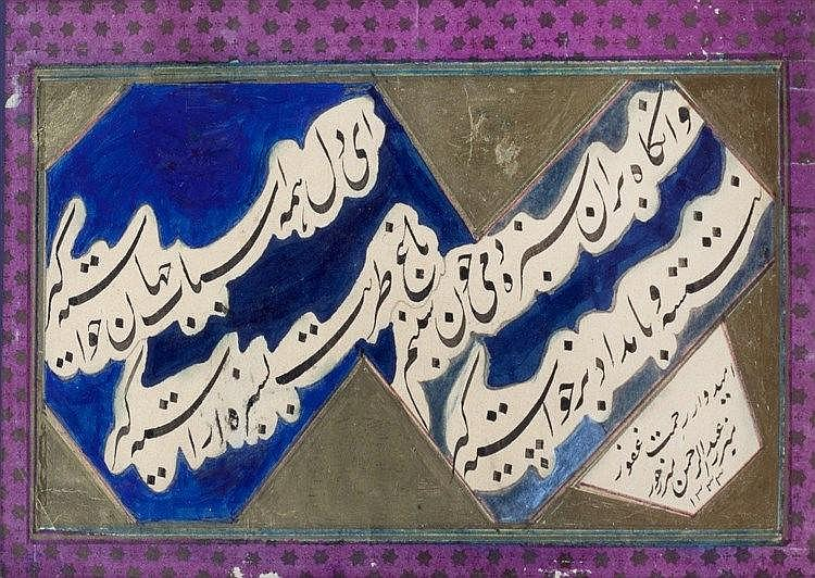 Two Persian calligraphy pages Nastaliq lines of script, each with deco