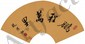 Very fine Chinese calligraphy painting on fan attributed to Zhao Puchu, Zhao PuChu, Click for value
