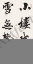 Very fine Chinese calligraphy painting attributed to Zhao Puchu, Zhao PuChu, Click for value