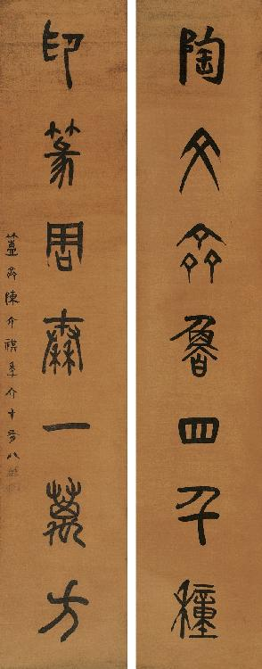 Very fine Chinese calligraphy  painting attributed to Chen Jieqi