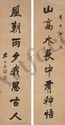 Very fine Chinese calligraphy  painting attributed to Zuo Zongtang, Zongtang Zuo, Click for value