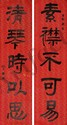 Very fine Chinese calligraphy  painting attributed to Ruan Yuan, Yuan Ruan, Click for value