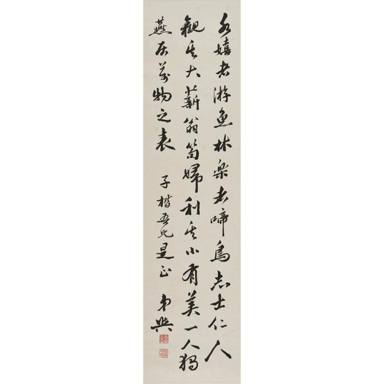 A Chinese Calligraphy Poem