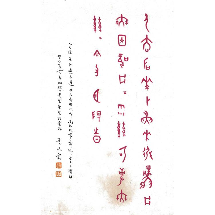 A Chinese Painting Of  Calligraphy In Jiaguwen