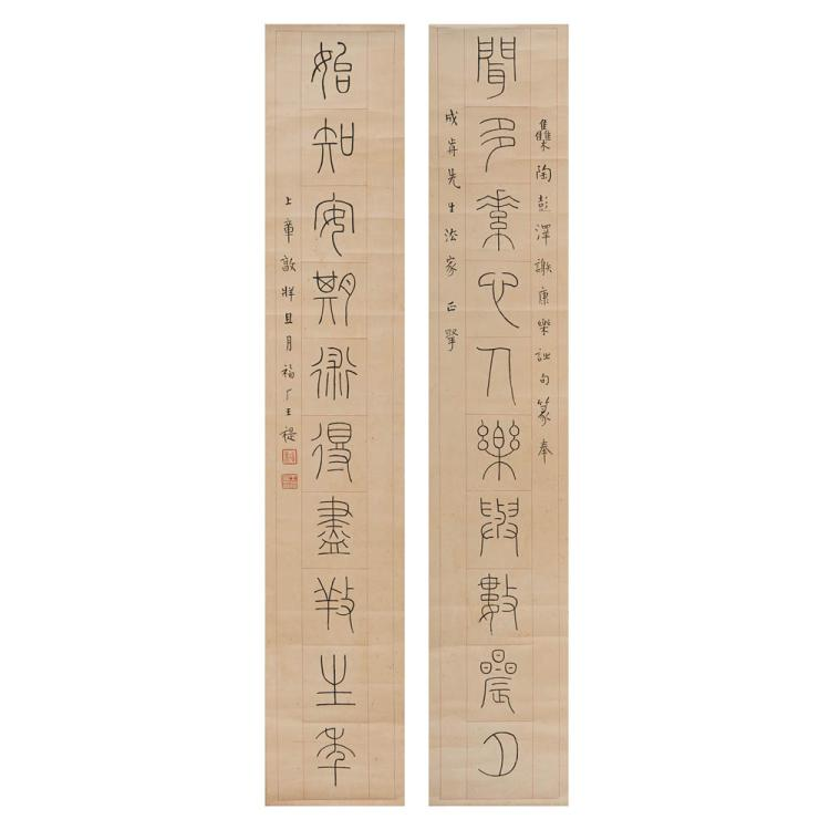A Chinese Calligraphy Complet