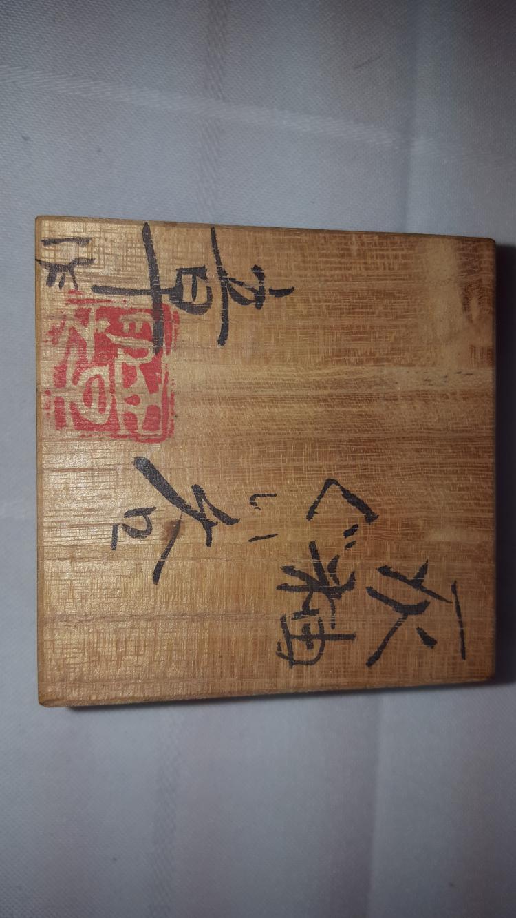 Japanese Kono Sake Cup