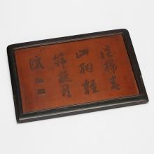 CHINESE ROSEWOOD PANEL