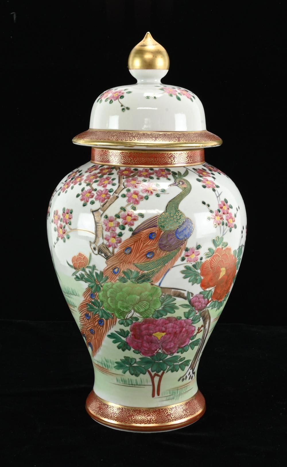 Vintage Japanese Porcelain Lidded Vase