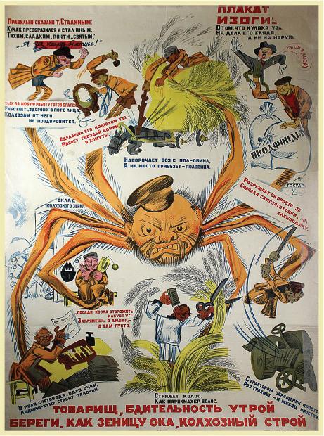 CHEREMNYKH, M. Comrade, Triple Your Vigilance…, an IZOGIZ Windows Series Poster, 1933
