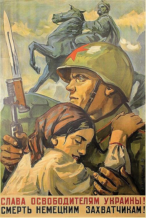 SHMARINOV, D. Glory to Liberators of Ukraine! Death to German Occupiers!, 1944