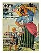 NIVINSKY, I. Women, Join the Cooperatives, 1918, Ignaty Nivinsky, Click for value