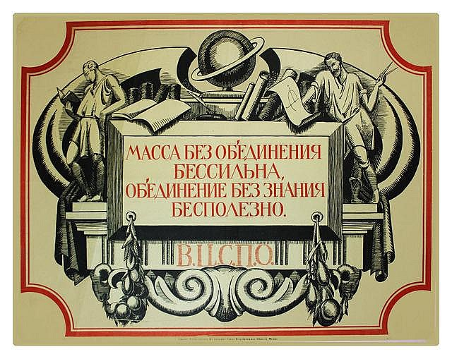 MUKHINA, V. The Masses Without a Union Are Powerless, 1919