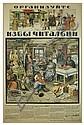 APSIT, A. Organize Village Libraries, 1918, Aleksandr Petrovič Apsitis, Click for value
