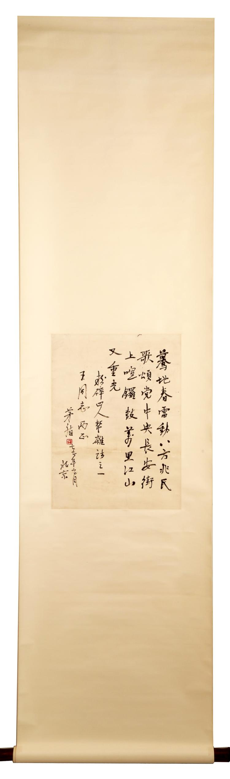 SIGNED MAO DUN (1896 - 1981) IN 1977. CHINESE INK ON PAPER CALLIGRAPHY HANGING SCROLL, WITH TWO A COLOR SEAL OF ARTIST.