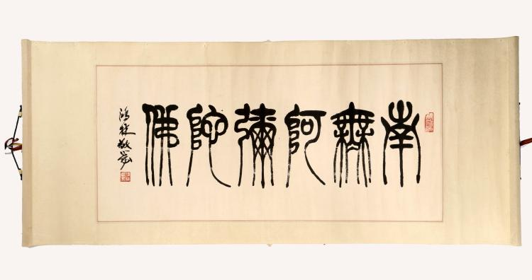 SIGNED YU HONGLIN (1945- ). A INK ON PAPER CALLIGRAPHY HANGING SCROLL. H507.