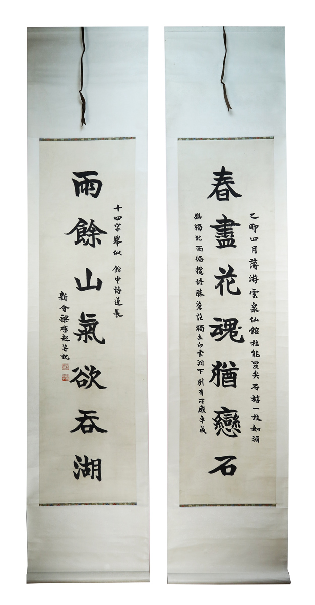 (2)  A pair of Chinese ink on paper calligraphy couplet scroll of seven characters, inscribed and signed Liang Qichao