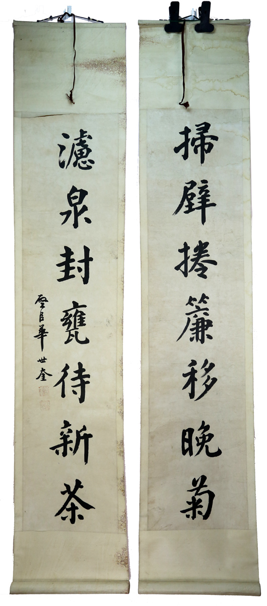 (2)  A pair of Chinese ink on paper calligraphy couplet scroll of seven characters by Hua Shikui, inscribed and signed Hua Shikui (1863-1942), with two red color seals of artist.