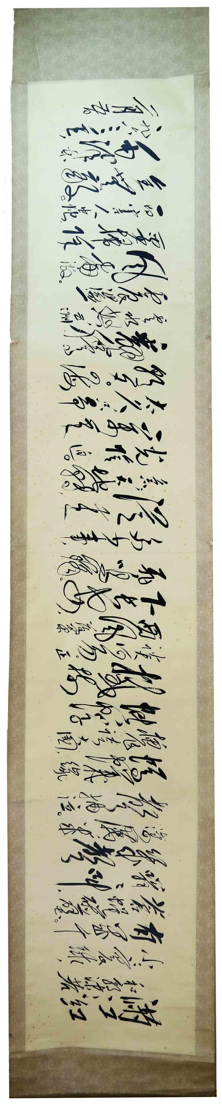 Chinese printing on paper calligraphy scroll by Mao Zedong(1893-1976)