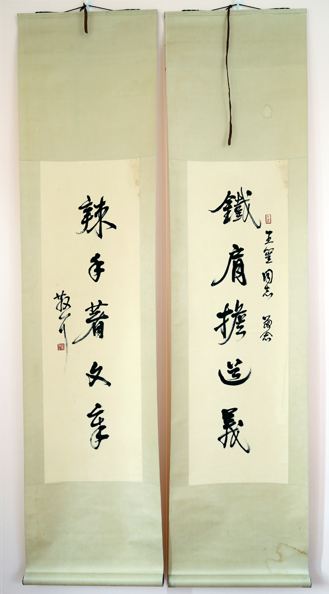 (2)  A pair of Chinese ink on paper calligraphy couplet scroll of five characters, inscribed and signed Lin Sanzhi (1898-1989)
