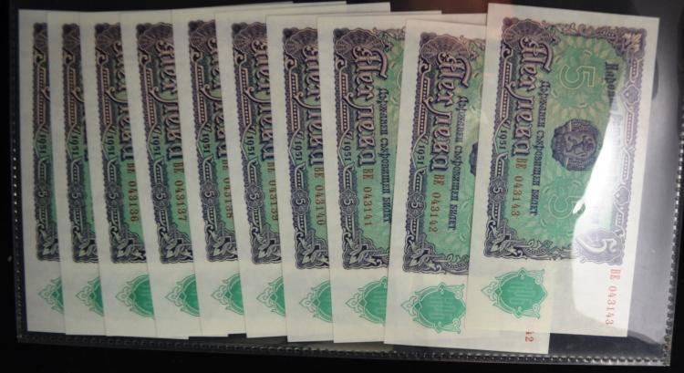 1951 Bulgaria Note Collection