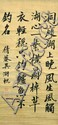 Attrb. Wu Hufan Chinese Calligraphy Scroll