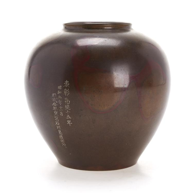 Antique Asian bronze vase with inscription