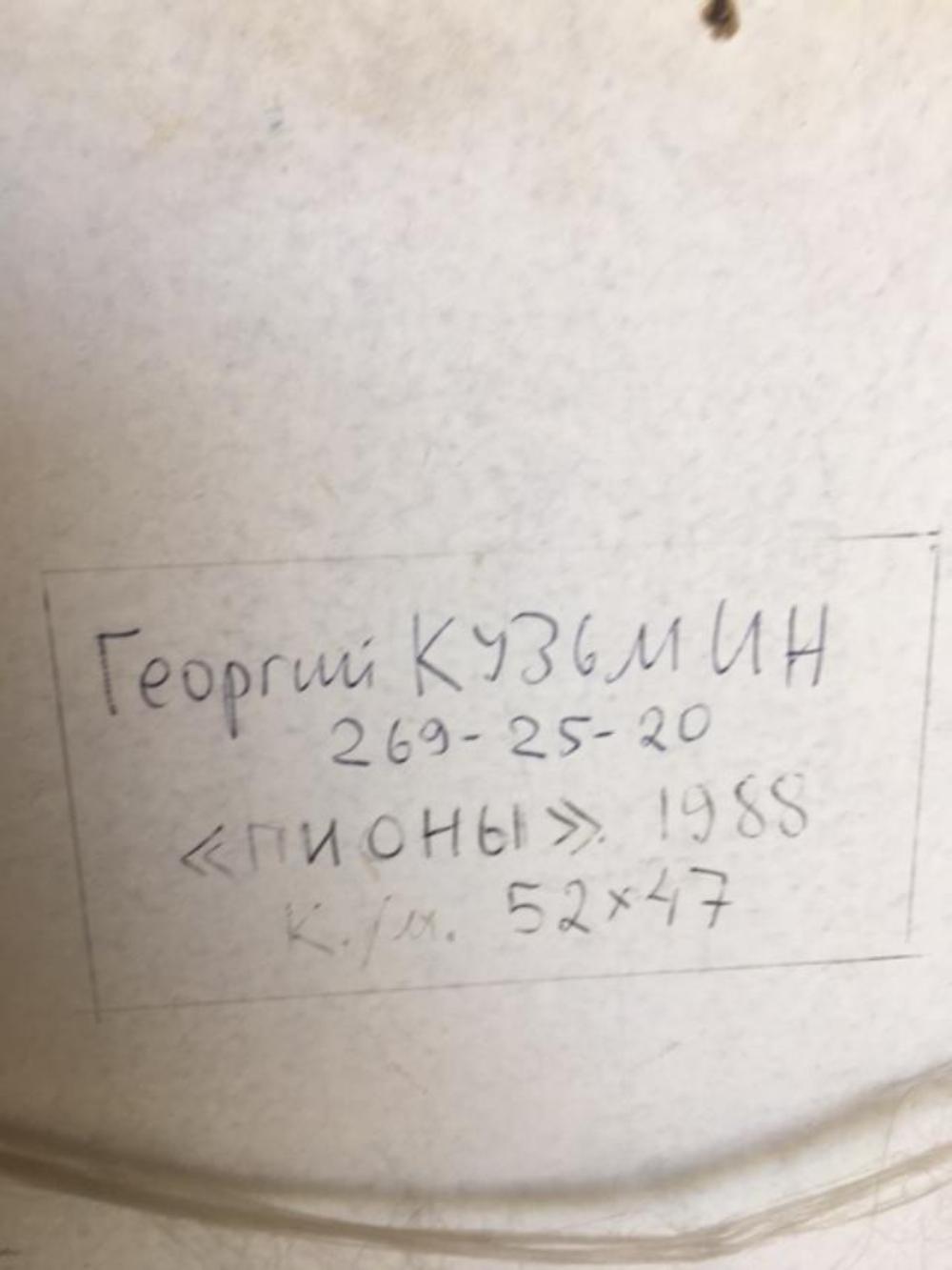 Lot 14: Georgy Kuzmin Russian Oil on Board Painting