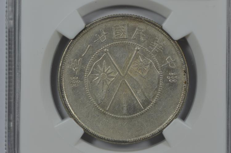 China, Yunnan Province. Year 21 (1932) 50 Cents, Y-492. NGC AU55