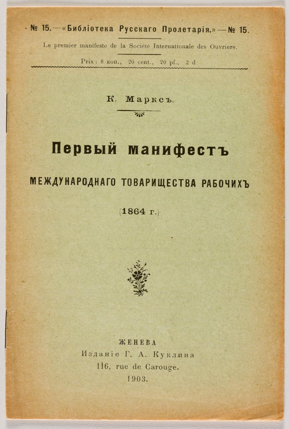K. MARX: The first manifesto of the international workers' association 1864