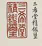 ALBUM BOUDDHIQUE IMPÉRIAL ERSHIWU YUANTONG,«LES VINGT-CINQ PERFECTIONS BOUDDHIQUES»