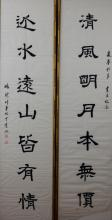 A pair of Chinese couplets calligraphy by Yao Zong