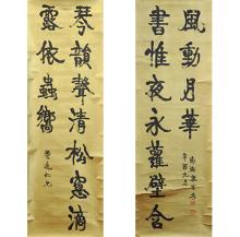 Couplet by Kang You Wei