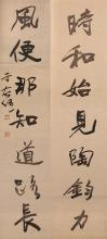 A couplet by Yu You Ren