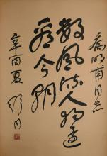 A chinese calligraphy by Shu Tong