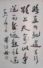 A Chinese calligraphy by Guo Moruo