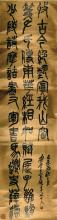 A Chinese calligraphy by Wu Chang Shuo