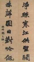 A couplet by Zhao Zhi Qian