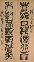 A couplet by Chen Da Yu