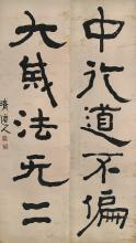 A Chinese Calligraphy Couplet by Qing Dao Ren