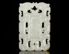 A Carved Hetian White Jade Plaque from Qing Dynasty