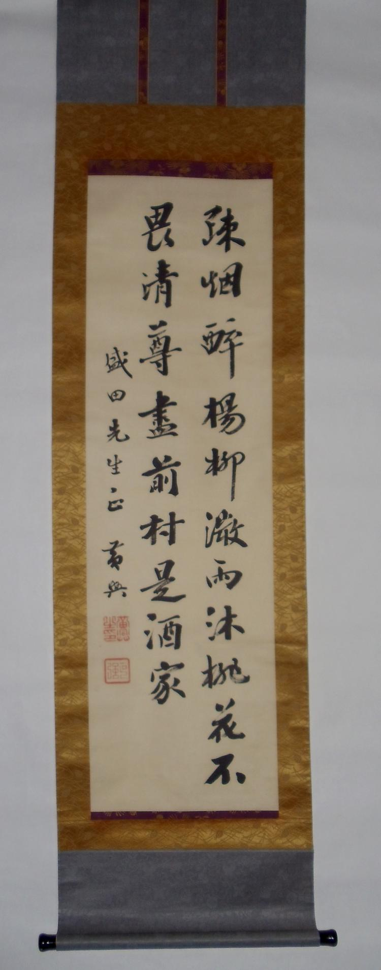 Calligraphy Attributed to Huang Xing (1874-1916)