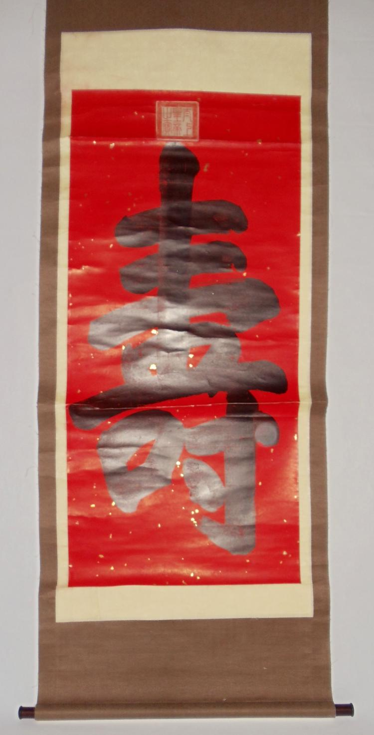 Calligraphy Attributed to Qing Emperor Qianlong (1711-1799)