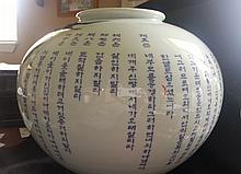 LARGE KOREAN PORCELAIN VASE/BOWL