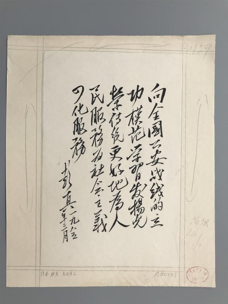 ONE PAGE OF CHINESE HANDWIRTTEN CALLIGRAPHY ON PAPER
