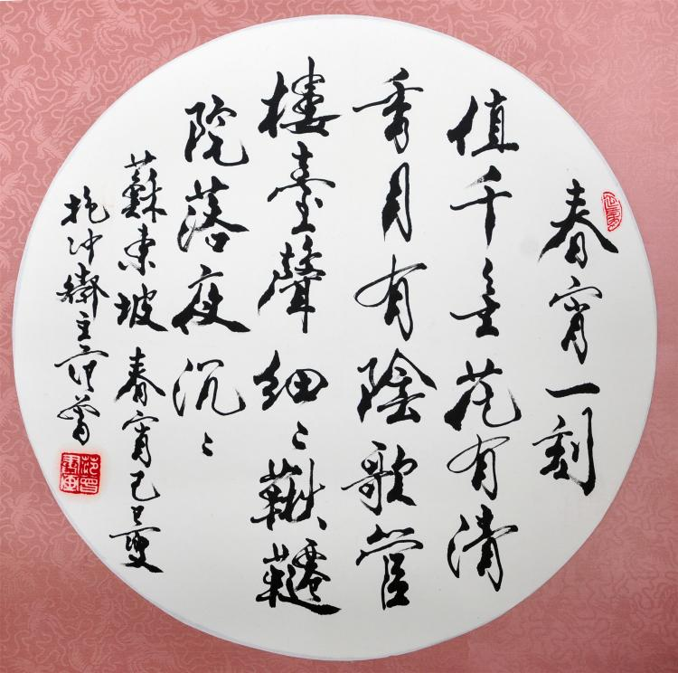 CHINESE ROUND FAN CALLIGRAPHY ON PAPER