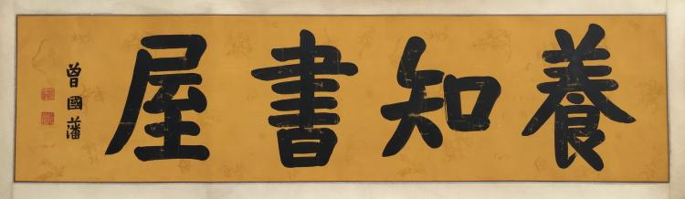 CHINESE HARIZONAL SCROLL CALLIGRAPHY
