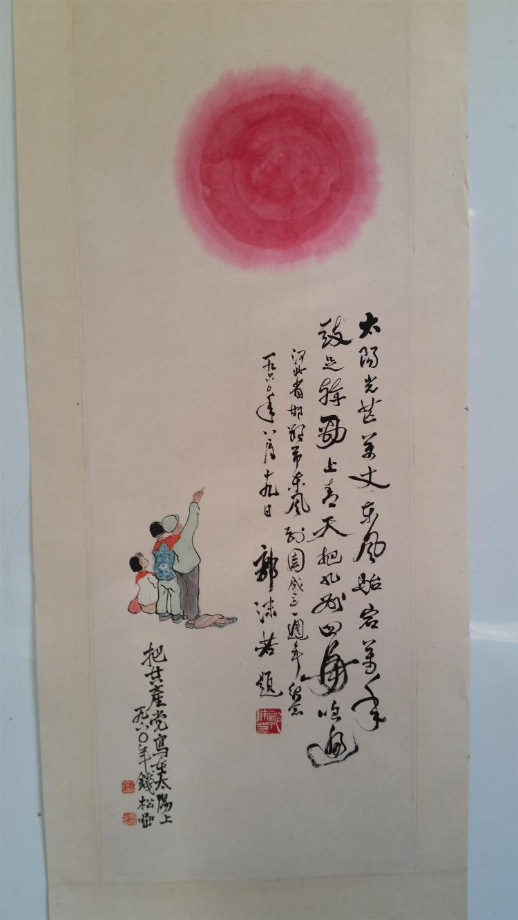 CHINESE SCROLL PAINTING OF BOYS AND SUN