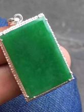 NATURAL JADEITE SQUARE PLAQUE PENDANT