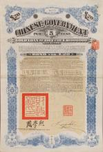 A CHINESE REPUBLIC GOVERNMENT GOLD LOAN BOND 1912, 20 pounds & 5%, with attached coupons, the title page itself 18in x 12in.