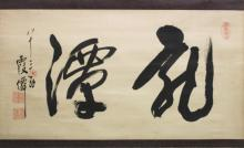 TWO CHINESE CALLIGRAPHY SCROLL PAINTINGS ON PAPER, one with a fitted wood box, the paintings themselves approx. 24.5in wide x 13in high & 51in high x 12in wide. (2)